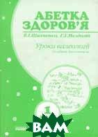 Абетка Здоров'я. Уроки валеології в 1-му класі   В.І.Шахненко, Г.Г.Нездолій купить