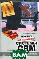 Почему не работают системы управления отношениями с клиентами (CRM)  Фредерик Ньюэлл купить