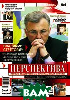 Журнал `Перспектива` № 6/ 2005 (ноябрь)   купить