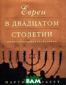 Евреи в 20 столетии  Мартин Гилберт / Martin Gilbert купить