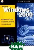 Microsoft Windows 2000. Планирование, развертывание, установка  Зубанов Ф.В. купить