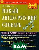Новый англо-русский словарь. 160000 слов и словосочетаний  Мюллер В.К. купить