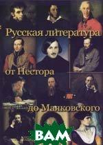 Русская литература: от Нестора до Маяковского   купить
