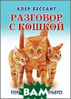 Разговор с кошкой. Перевод с кошачьего  Бессант К. купить