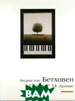 Соната № 14 (лунная)  Людвиг Ван Бетховен купить