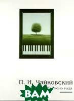 Времена года  Чайковский П.И. купить
