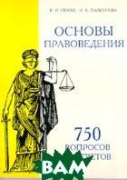 Основы правоведения. 750 вопросов и ответов  Семак В.И., Паршичева И.Е. купить
