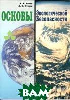 Основы экологической безопасности  Боков В.А., Лущик А.В. купить