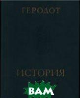 Геродот  ответственный редактор С. Л. Утченко купить