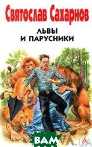 Львы и парусники  Святослав Сахарнов купить