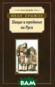 Нищие и юродивые на Руси  Иван Прыжов купить