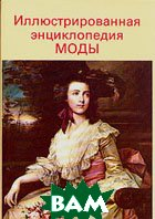 Иллюстрированная энциклопедия моды  Л. Кибалова, О. Гербенова, М. Ламарова купить