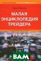 Малая энциклопедия трейдера (11-е издание, переработанное и дополненное. )  Эрик Л. Найман  купить