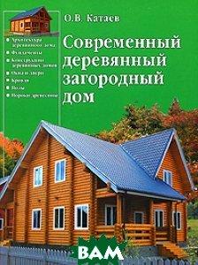 Современный деревянный загородный дом  О. В. Катаев купить
