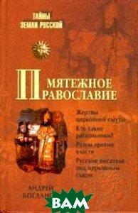 Мятежное православие  Андрей Богданов купить