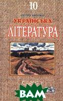 Українська література  10 клас.  Петро Хропко купить
