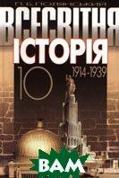 Всесвітня історія 1914-1939. Підручник для 10-го класу.  Полянський П.Б. купить