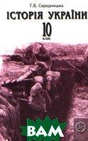 Історії України (1914-1939 рр. ) 10 клас. Опорні конспекти.  Г. В. Середницька купить