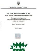 Державний стандарт України.Установки промислові нагрівальні мікрохвильові   купить