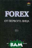 Forex от первого лица: валютные рынки для начинающих и профессионалов. 3-е издание  А. Ведихин, Г. Петров, Б. Шилов купить