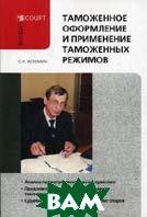 Таможенное оформление и применение таможенных режимов  Истомин С.И. купить