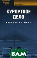 Курортное дело / Серия: Библиотека высшей школы  Сухарев Е.Е. купить