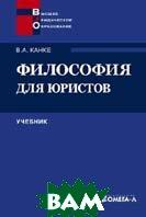 Философия для юристов. 2-е издание  Канке В.А. купить