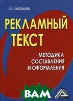 Рекламный текст. Методика составления и оформления  Бердышев С.Н. купить