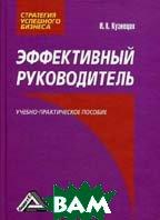 Эффективный руководитель  Кузнецов И.Н. купить