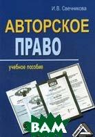 Авторское право  Свечникова И.В купить