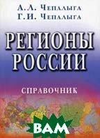 Регионы России: справочник. издание: 4-е  Чепалыга А.Л.  купить