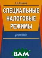 Специальные налоговые режимы  Косолапов А.И. купить