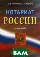 Нотариат России. издание: 2-е  Москаленко И.В., Карпова С.И. купить