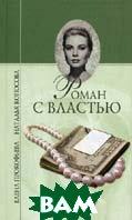 Роман с властью  Прокофьева Е.В., Копосова Н.Л. купить