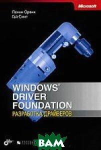 Windows Driver Foundation: разработка драйверов  Смит Г., Орвик П. купить