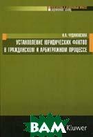 Установление юридических фактов в гражданском и арбитражном процессе  Чудиновская Н.А. купить