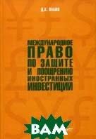 Международное право по защите и поощрению иностранных инвестиций  Лабин Д.К. купить
