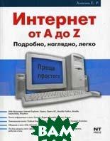 Интернет от A до Z: подробно, наглядно, легко  Алексеев Е.Р. купить