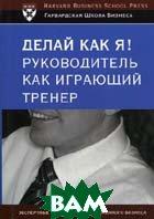 Делай как я! Руководитель как играющий тренер  Егорова В. Н. купить