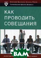 Как проводить совещания  Егорова В. Н. купить