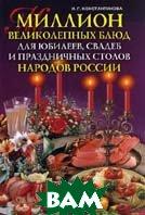 Миллион великолепных блюд для юбилеев, свадеб и праздничных столов народов России  Константинова И.Г. купить