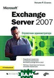 Microsoft Exchange Server 2007: справочник администратора  Станек Уильям Р. купить