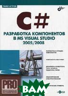 C#. Разработка компонентов в MS Visual Studio 2005/2008  Агуров П.В. купить