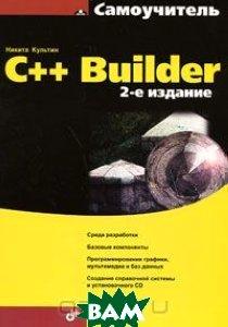 C++Builder в задачах и примерах. 2-е изд.,   Культин Н.Б. купить