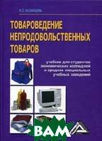 Товароведение непродовольственных товаров. 2-е изд., перераб  Казанцева Н.С. купить