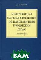 Международная судебная юрисдикция по трансграничным гражданским делам: монография  Мамаев А.А. купить