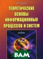 Теоретические основы информационных процессов и систем. Гриф МО РФ. издание: 3-е  Душин В.К. купить