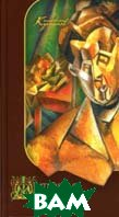 Житейская психология: Как узнать все о себе и других. издание: 5-е  Курпатов А.В. купить