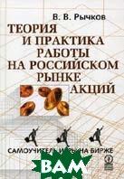 Теория и практика работы на российском рынке акций: самоучитель игры на бирже  Рычков В.В. купить