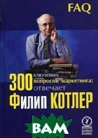 300 ключевых вопросов маркетинга: отвечает Филипп Котлер  Котлер Ф. купить